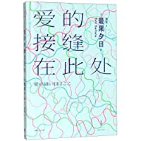 The Joint of Love Is Here (Chinese Edition)