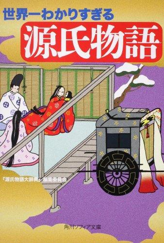 世界一わかりすぎる源氏物語 (角川ソフィア文庫)の詳細を見る
