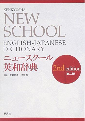 研究社『ニュースクール 英和辞典』