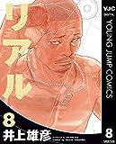 リアル 8 (ヤングジャンプコミックスDIGITAL)