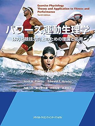 パワーズ運動生理学 体力と競技力向上のための理論と応用