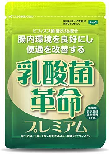 乳酸菌革命プレミアム 乳酸菌サプリ ビフィズス菌BB536 + ラブレ菌 + ガセリ菌 など 16種類の乳酸菌 31日分