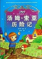 Medium test English comprehensive promote training (Chinese edidion) Pinyin: zhong kao ying yu zong he ti sheng xun lian