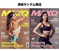 韓国雑誌 MAXQ(マックスキュー) 2021年 3月号 (表紙ランダム発送) ★★Kstargate限定★★