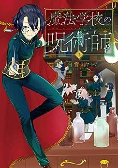 [白雪ミヤ]の魔法学校の呪術師 1巻: バンチコミックス