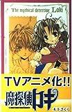 魔探偵ロキ 5 (ガンガンコミックス)