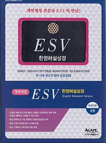 ESV Korean - English Explanation Bible | Index | Navy Color, English Standard Version and NKRV