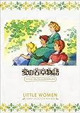 愛の若草物語 ファミリーセレクションDVDボックス[DVD]