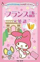 マイメロディといっしょ02 フランス語+英語 (わがまま歩き旅行会話)
