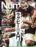 Number(ナンバー)996「ラグビー再入門。RUGBY 2020」 (Sports Graphic Number(スポーツ・グラフィック ナンバー))