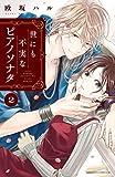 世にも不実なピアノソナタ(2) (BE・LOVEコミックス)