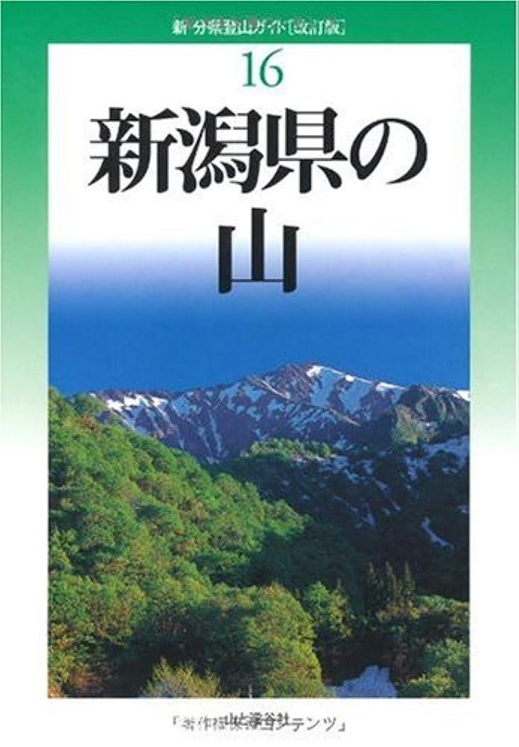 ダイヤモンドフォーム酸化する改訂版 新潟県の山 (新?分県登山ガイド 改訂版)