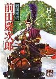 戦国風流―前田慶次郎 (人物文庫)