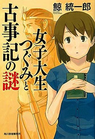 女子大生つぐみと古事記の謎 (ハルキ文庫)