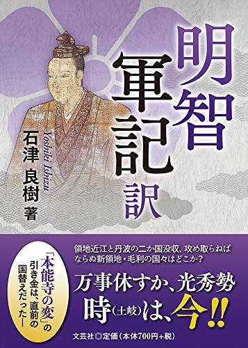 明智軍記 訳 (文芸社プレミア倶楽部)