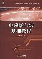 电磁场与波基础教程(高等院校电子信息与电气学科系列规划教材)