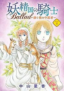 妖精国の騎士 Ballad ~継ぐ視の守護者~(話売り) #1