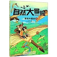 自然大冒险系列丛书·候鸟大营救(上下册)