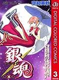 銀魂 カラー版 3 (ジャンプコミックスDIGITAL)