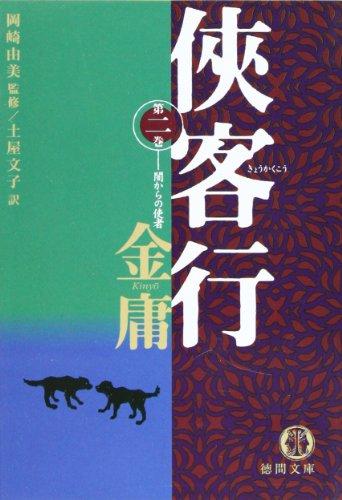 侠客行〈2〉闇からの使者 (徳間文庫)