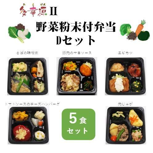 野菜粉末付き弁当�UDセット