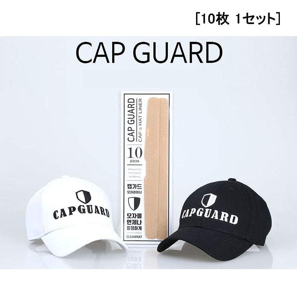 スパイラル超高層ビル戸惑う【クリーンキャップ]帽子汗吸収パッド/接着良く、より長く良いCAP GUARD 10枚 1SET /280 X30jmm(4g)/汗の吸収力も優れた帽子ライナー[並行輸入品] (10枚 1セット)