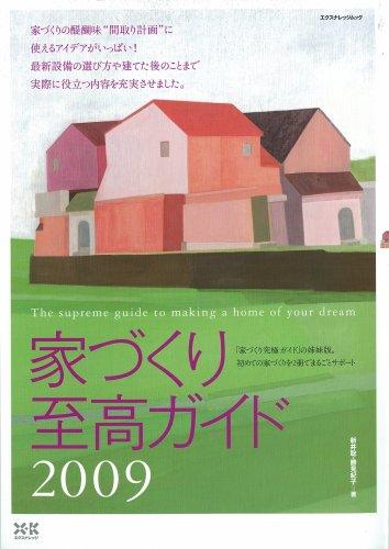 家づくり至高ガイド2009 (エクスナレッジムック)