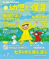 新幼児と保育 2019年 06 月号 [雑誌]