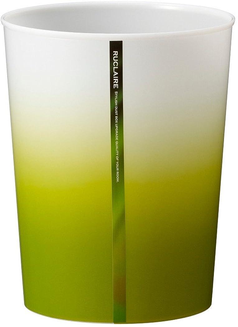 相談ナサニエル区ハイキングに行くアスベル グラデーションゴミ箱S 「ルクレールコレクション」 4.8L グリーン