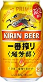 【2021年限定醸造】【ビール】キリン一番搾り 超芳醇 350ml×24本