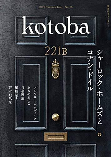 kotoba(コトバ) 2019年 夏号 [雑誌]