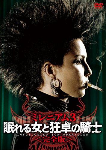 ミレニアム3 眠れる女と狂卓の騎士 [DVD]