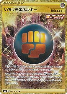 ポケモンカードゲーム S5I 091/070 いちげきエネルギー (UR ウルトラレア) 拡張パック 一撃マスター