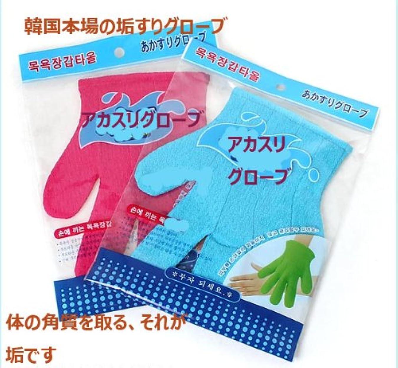 栄養ウェイトレス例外手袋のようなアカスリ タオル