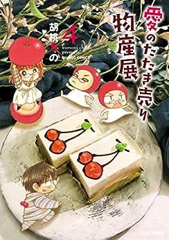 [胡桃ちの]の愛のたたき売り物産展(4) (バンブーコミックス 4コマセレクション)