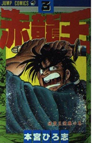 赤龍王 3 (ジャンプコミックス)の詳細を見る
