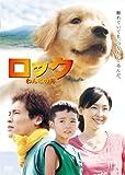 ロック ~わんこの島~ DVD スタンダード・エディション image