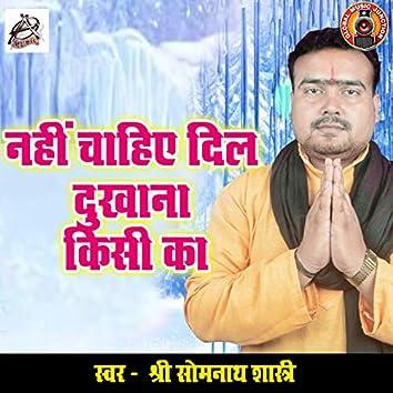 Nahi Chahiye Dil Dukhana Kisi Ka - Single