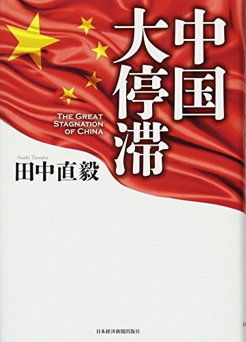 中国 大停滞の詳細を見る