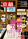 月刊京都2020年10月号 雑誌