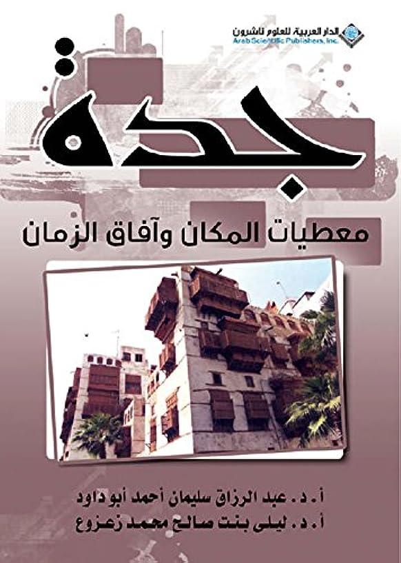 めまい君主やむを得ない????? ?????? ?????? ????? ??????? (Arabic Edition)