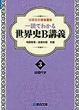 一読でわかる世界史B講義 3近現代史: 近現代史 (駿台受験シリーズ)
