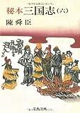 秘本三国志 (6) (文春文庫 (150‐11))