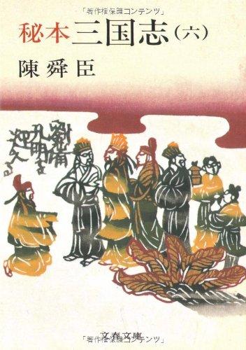 秘本三国志 (6) (文春文庫 (150‐11))の詳細を見る