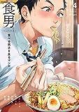 食男―食べる男子を見るマンガ―(4)(Beコミックス) (ポーバックス Be comics)