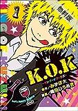 K.O.K -キング・オブ・クズ- (1)【期間限定 無料お試し版】
