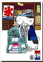 おもしろ猫のイラストポストカード 「ねこのかき氷屋」 夏の絵葉書 暑中見舞い