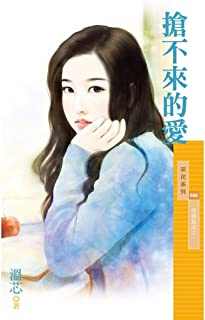 采花986 - 搶不來的愛【情關難過】之一 (Traditional Chinese Edition)