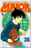 MAJOR(メジャー) (36) (少年サンデーコミックス)