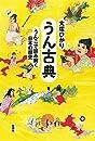 うん古典: うんこで読み解く日本の歴史